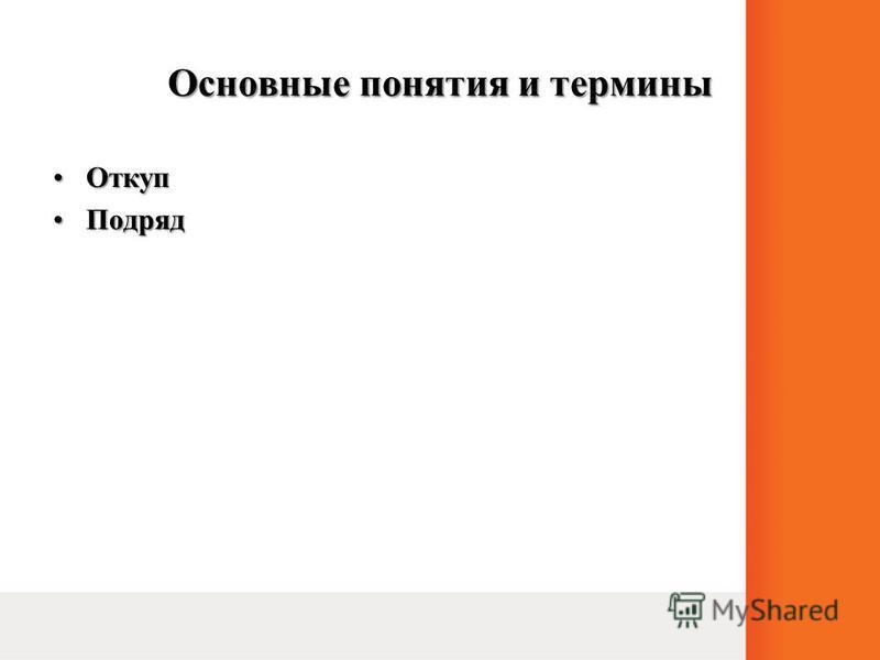 Основные понятия и термины Откуп Откуп Подряд Подряд