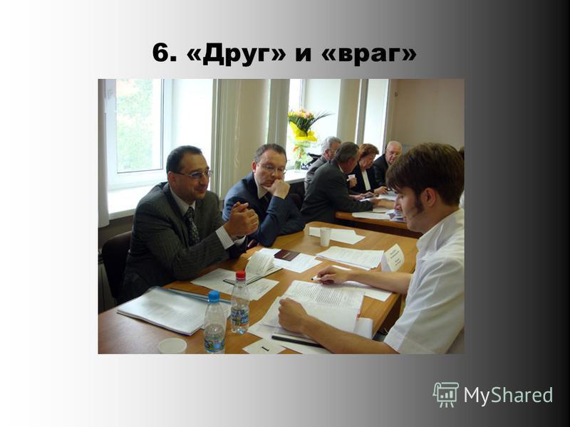 6. «Друг» и «враг»