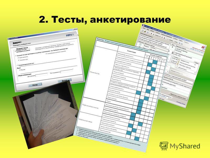 2. Тесты, анкетирование