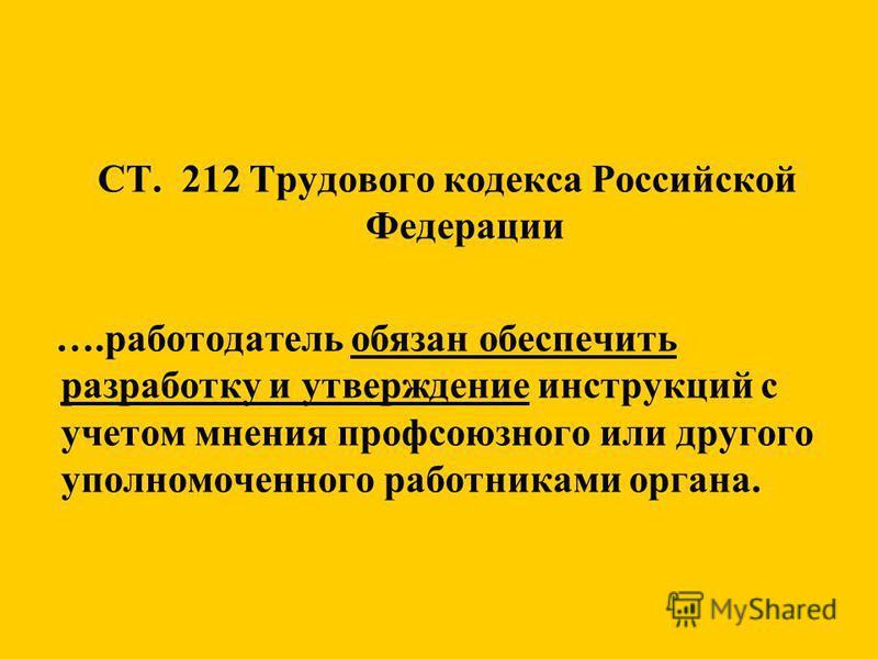 СТ. 212 Трудового кодекса Российской Федерации ….работодатель обязан обеспечить разработку и утверждение инструкций с учетом мнения профсоюзного или другого уполномоченного работниками органа.
