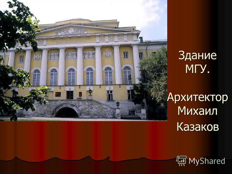 Здание МГУ. Архитектор Михаил Казаков
