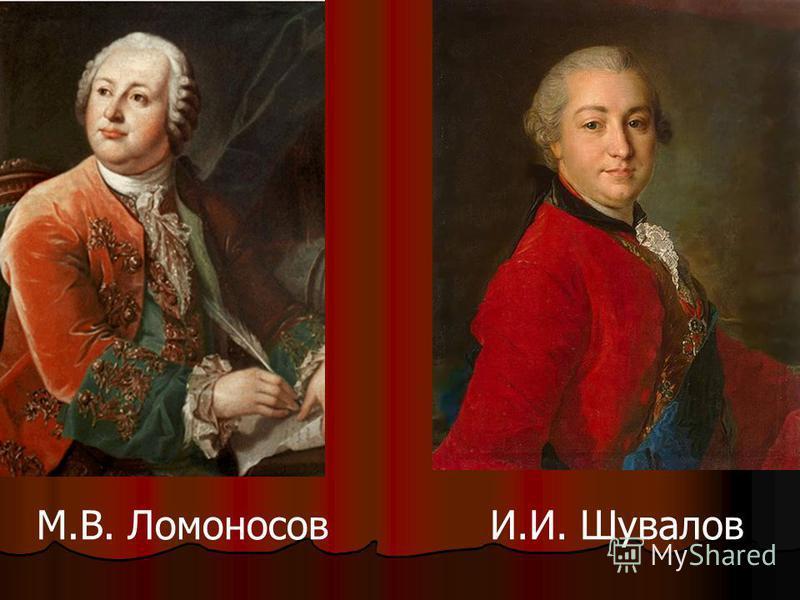 М.В. ЛомоносовИ.И. Шувалов