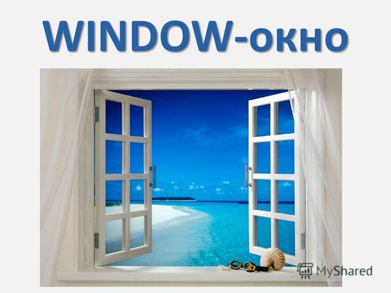 WINDOW-окно