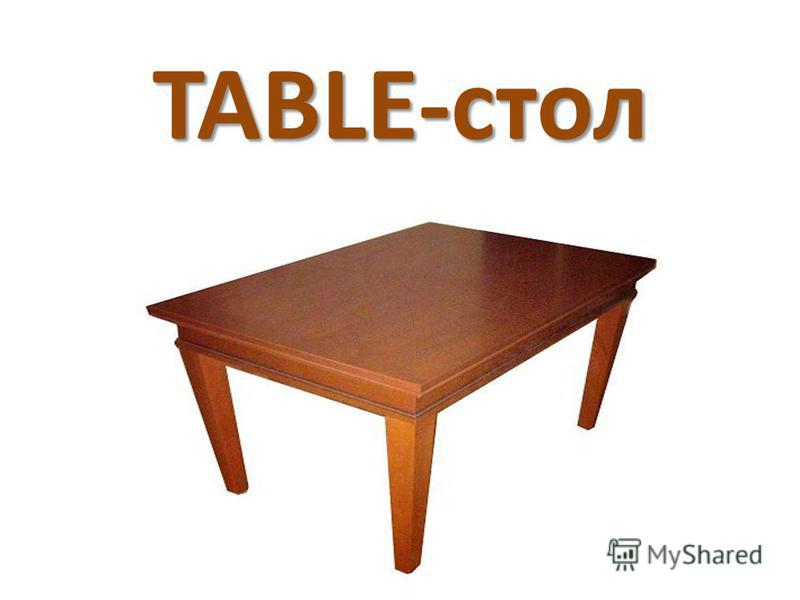 TABLE-стол