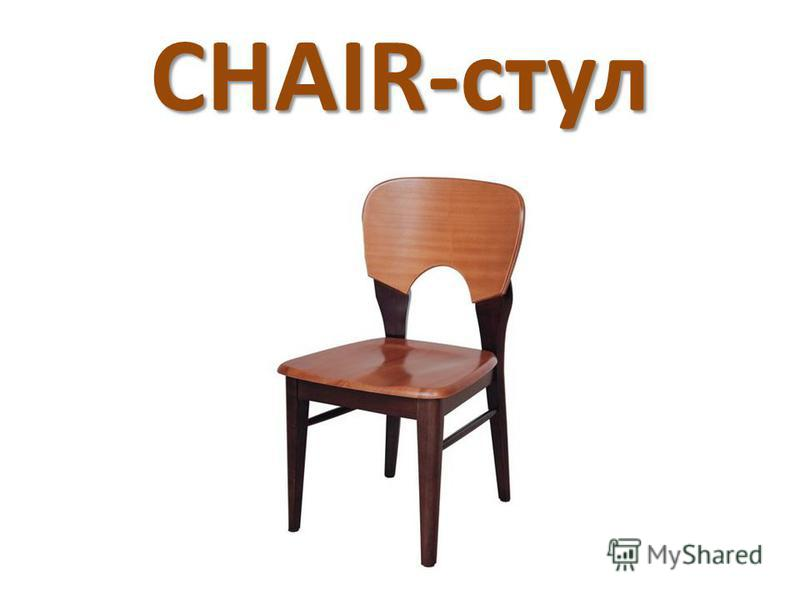 CHAIR-стул