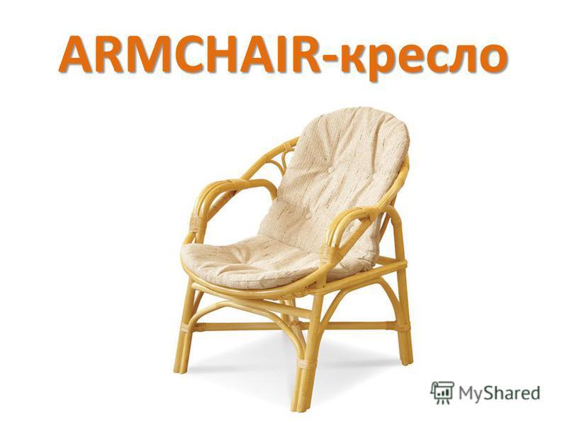 ARMCHAIR-кресло