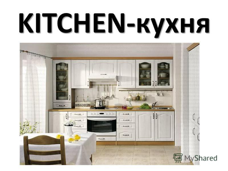 KITCHEN-кухня