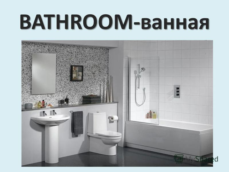 BATHROOM-ванная
