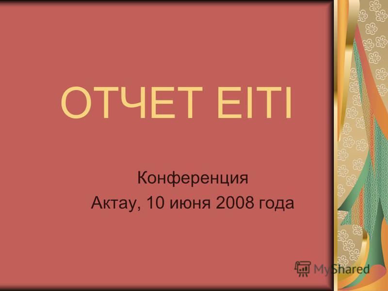 ОТЧЕТ EITI Конференция Актау, 10 июня 2008 года