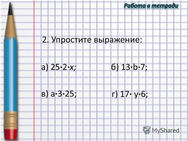 2. Упростите выражение: а) 252 х;б) 13b7; в) a325; г) 17 y6;
