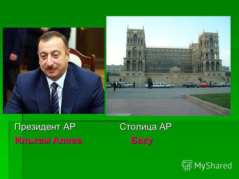 Президент АР Столица АР Ильхам Алиев Баку