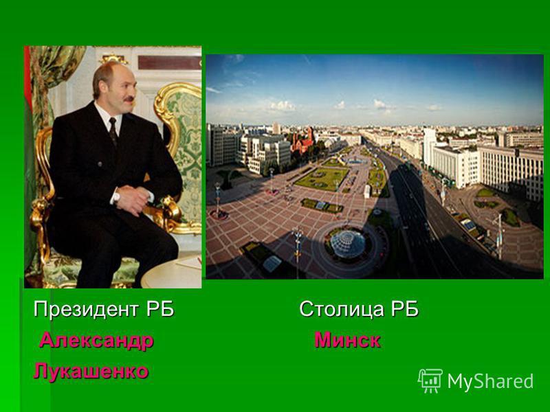 Президент РБ Столица РБ Александр Минск Александр Минск Лукашенко