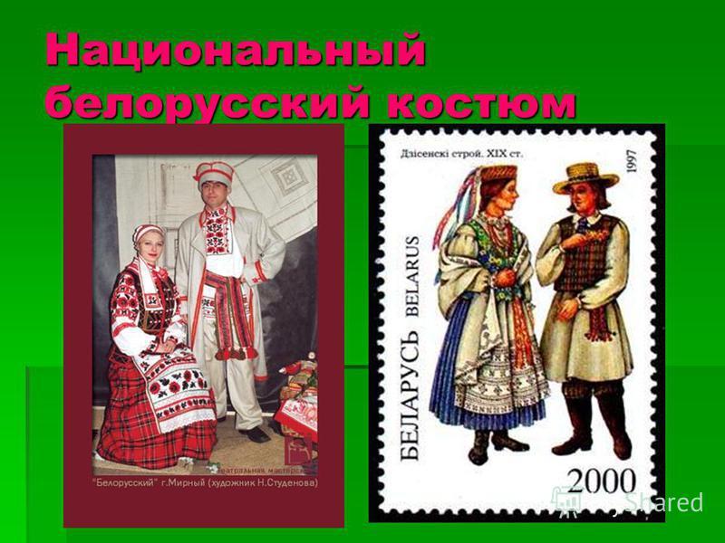Национальный белорусский костюм