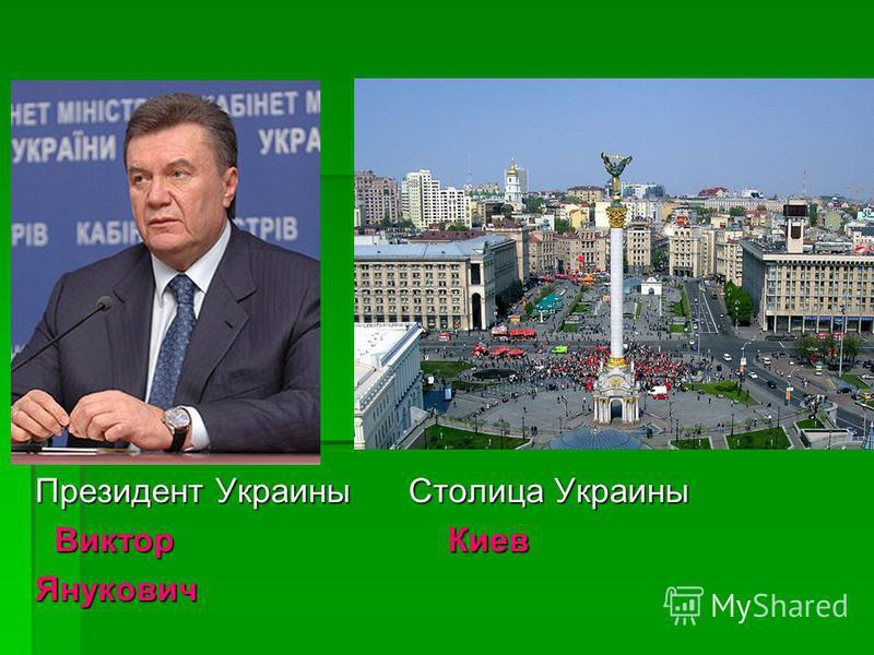 Президент Украины Столица Украины Президент Украины Столица Украины Виктор Киев Виктор Киев Янукович Янукович