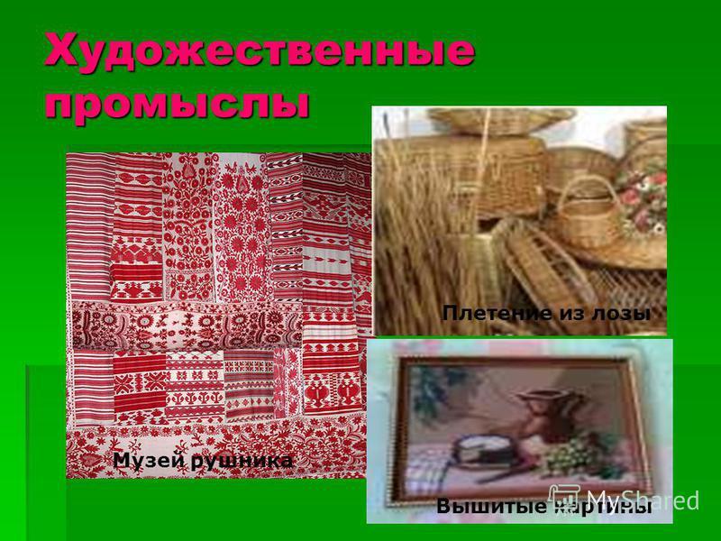 Художественные промыслы Музей рушника Плетение из лозы Вышитые картины