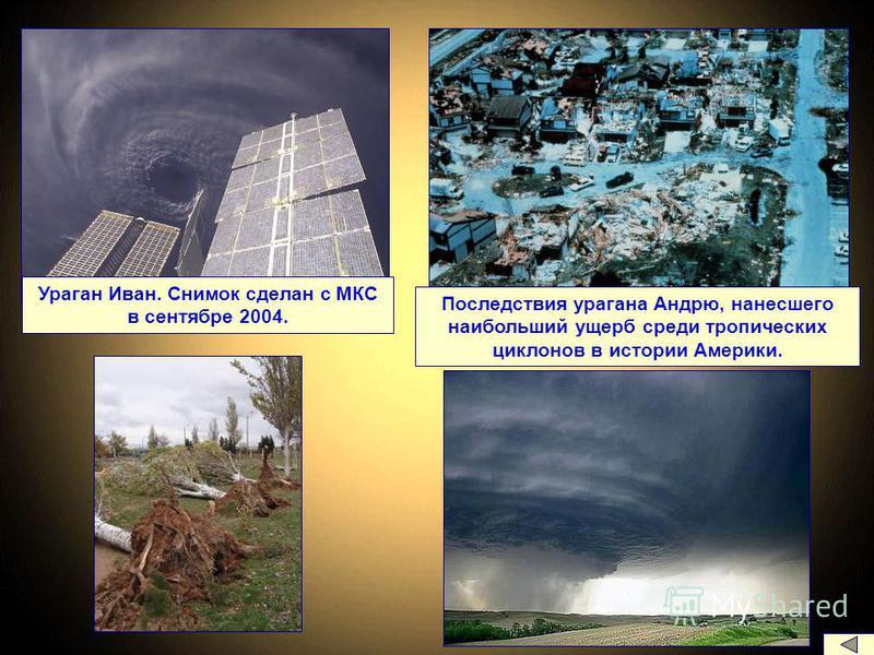Ураган Иван. Снимок сделан с МКС в сентябре 2004. Последствия урагана Андрю, нанесшего наибольший ущерб среди тропических циклонов в истории Америки.