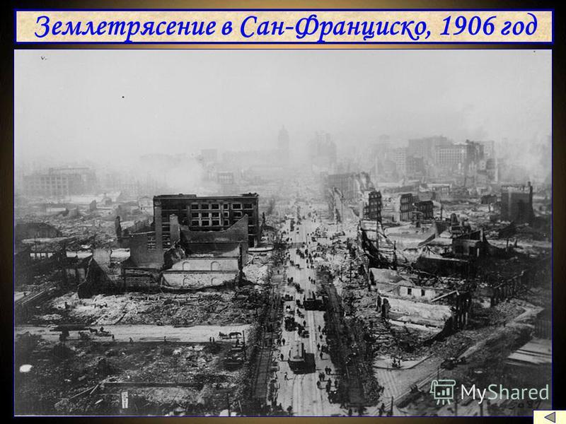Землетрясение в Сан-Франциско, 1906 год