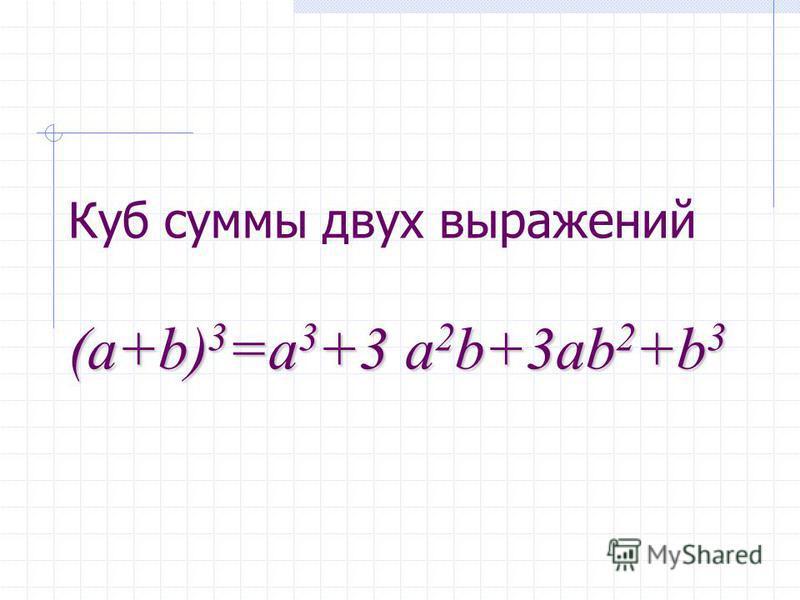 Куб суммы двух выражений (a+b) 3 =a 3 +3 (a+b) 3 =a 3 +3 a 2 b+3ab 2 +b 3