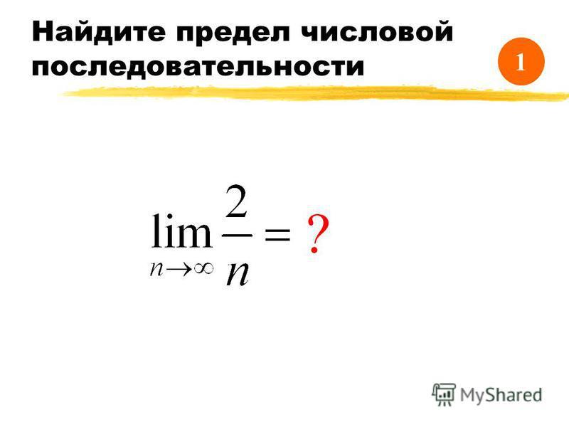 Приготовься к ответу на эти же вопросы в автоматическом режиме показа слайдов 987 65 432 1 0