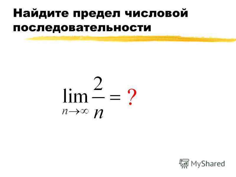 Предел числовой последовательности Задания для устного счета Упражнение 11