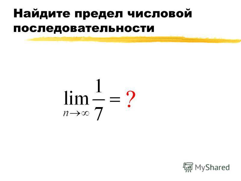 Найдите предел числовой последовательности ?