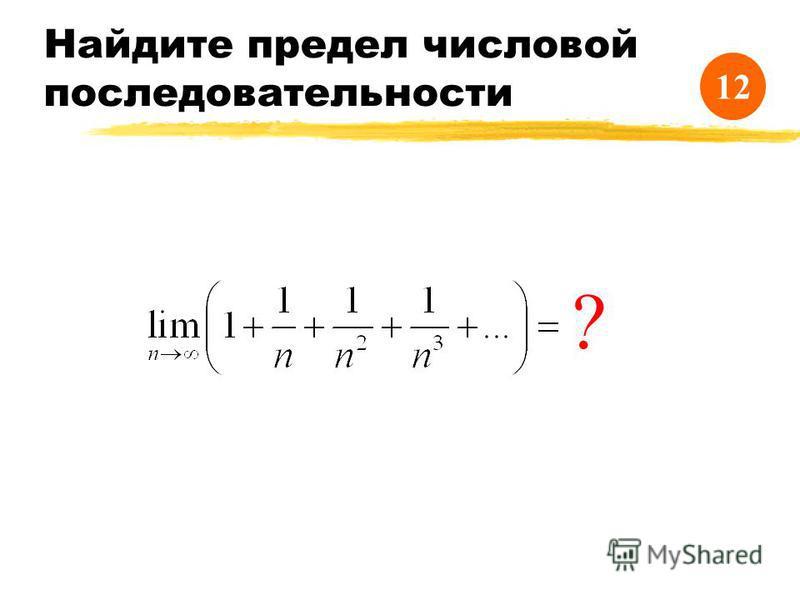 Найдите предел числовой последовательности ? 11