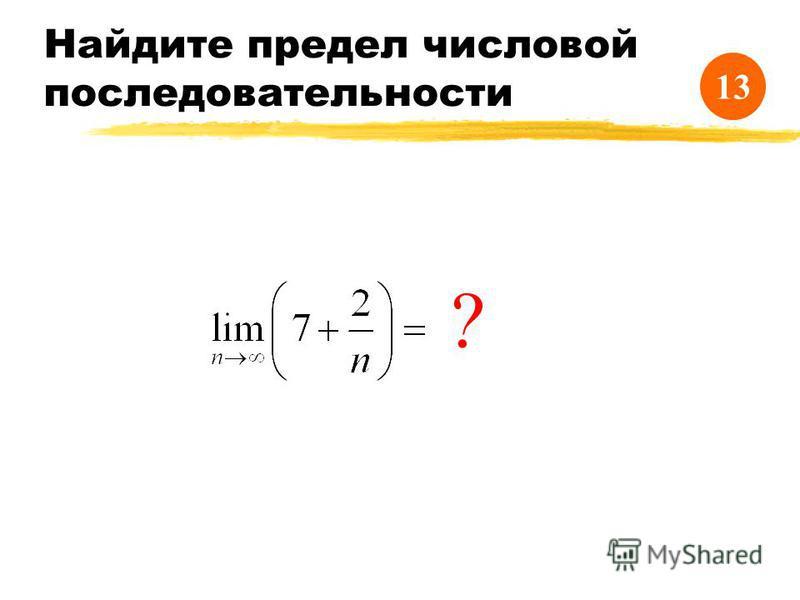 Найдите предел числовой последовательности ? 12