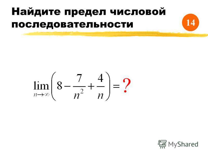 Найдите предел числовой последовательности ? 13