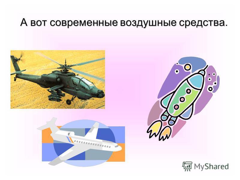 Рассмотрите картинки, на которых изображены воздушные средства. Они использовались раньше.