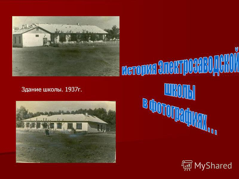 Здание школы. 1937 г.