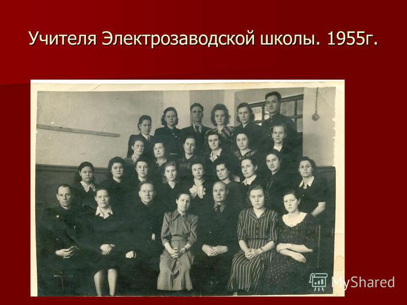 Учителя Электрозаводской школы. 1955 г.