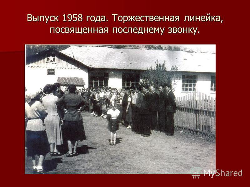 Выпуск 1958 года. Торжественная линейка, посвященная последнему звонку.