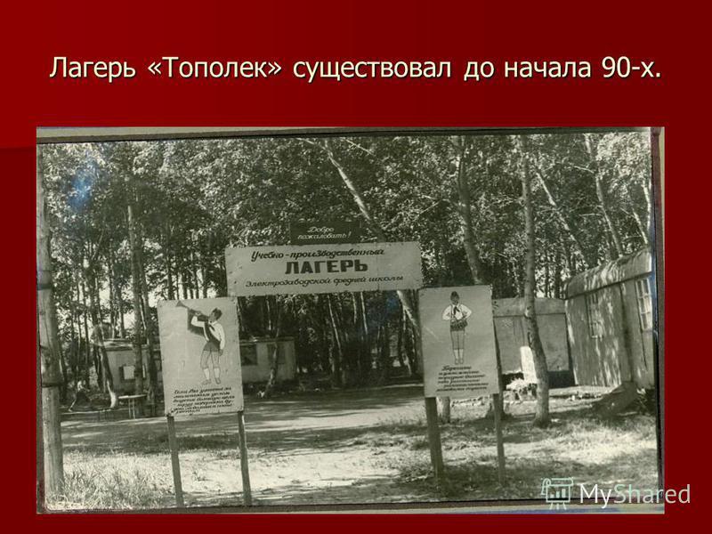Лагерь «Тополек» существовал до начала 90-х.