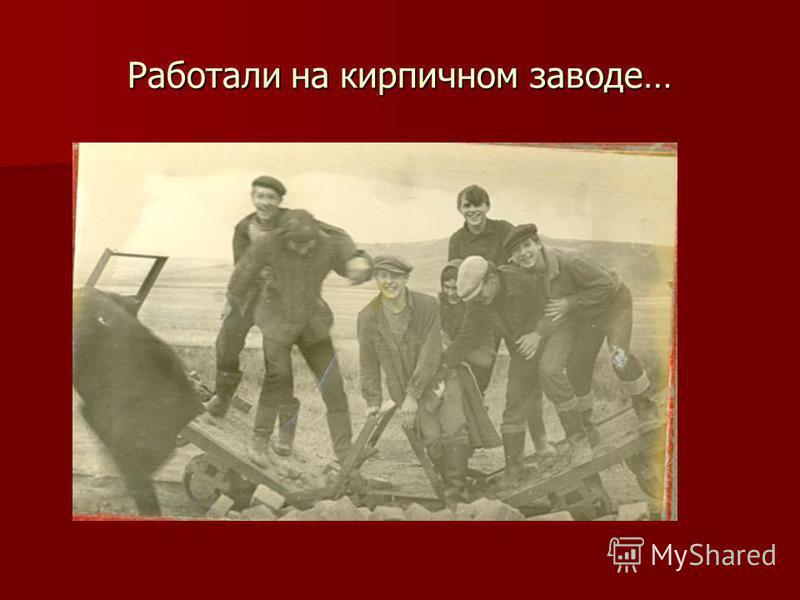 Работали на кирпичном заводе…
