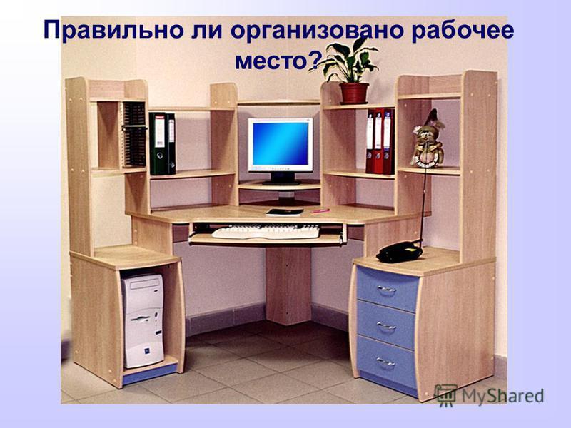 Правильно ли организовано рабочее место?