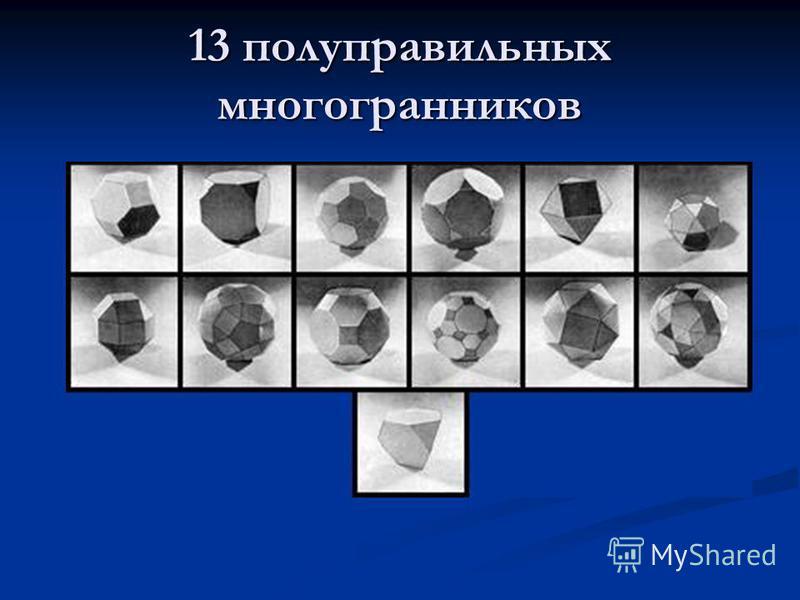 13 полуправильных многогранников