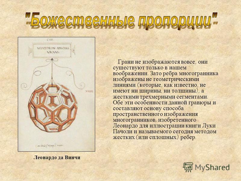 Грани не изображаются вовсе, они существуют только в нашем воображении. Зато ребра многогранника изображены не геометрическими линиями ( которые, как известно, не имеют ни ширины, ни толщины ), а жесткими трехмерными сегментами. Обе эти особенности д