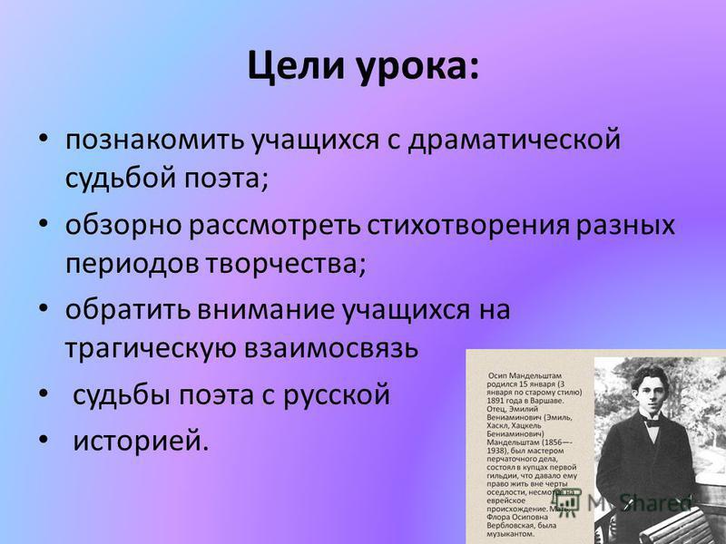 Цели урока: познакомить учащихся с драматической судьбой поэта; обзорно рассмотреть стихотворения разных периодов творчества; обратить внимание учащихся на трагическую взаимосвязь судьбы поэта с русской историей.