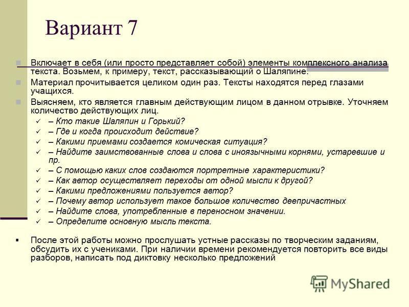 Вариант 7 Включает в себя (или просто представляет собой) элементы комплексного анализа текста. Возьмем, к примеру, текст, рассказывающий о Шаляпине. Материал прочитывается целиком один раз. Тексты находятся перед глазами учащихся. Выясняем, кто явля