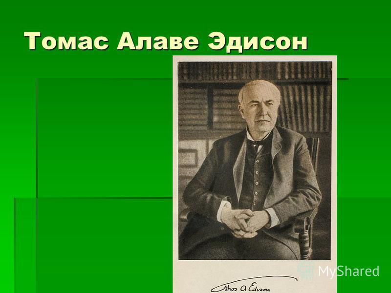 Томас Алаве Эдисон