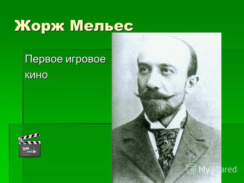Жорж Мельес Первое игровое кино