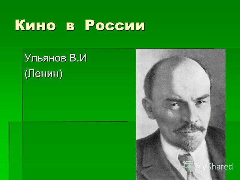 Кино в России Ульянов В.И (Ленин)