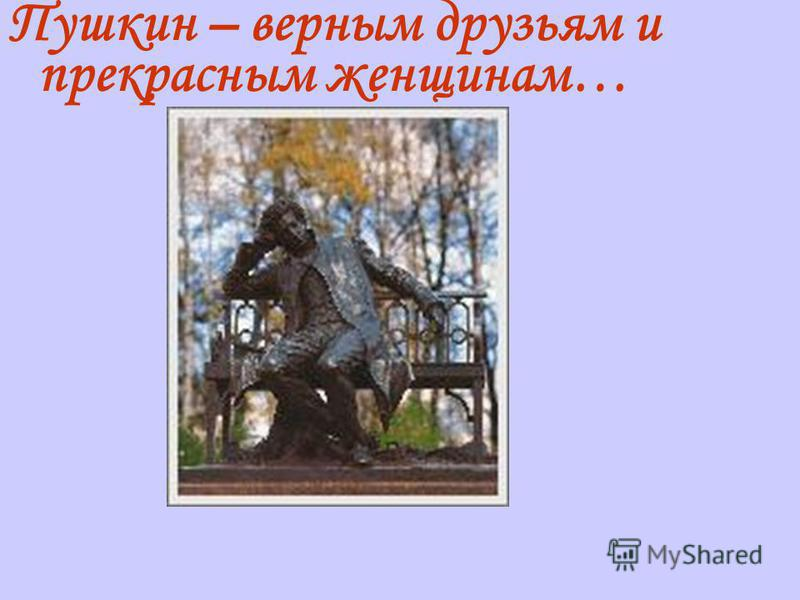 Пушкин – верным друзьям и прекрасным женщинам…