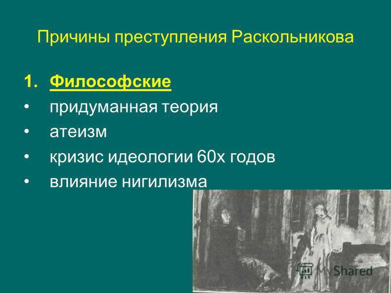 Причины преступления Раскольникова 1. Философские придуманная теория атеизм кризис идеологии 60 х годов влияние нигилизма
