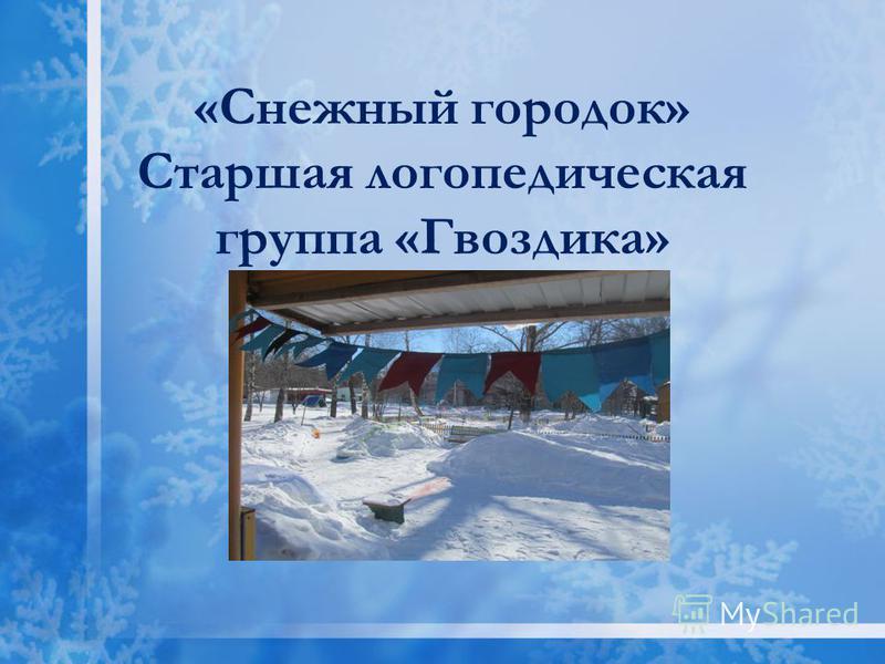 «Снежный городок» Старшая логопедическая группа «Гвоздика»