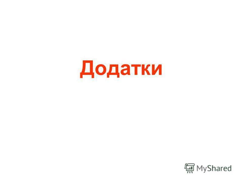 Домашнє завдання Вивчити слова та навчитися співати пісеньку з журналу (Poznayko 7 ), с. 17, та зробити завдання на с. 25