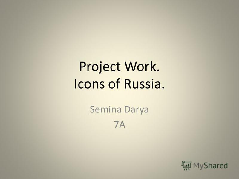 Project Work. Icons of Russia. Semina Darya 7A