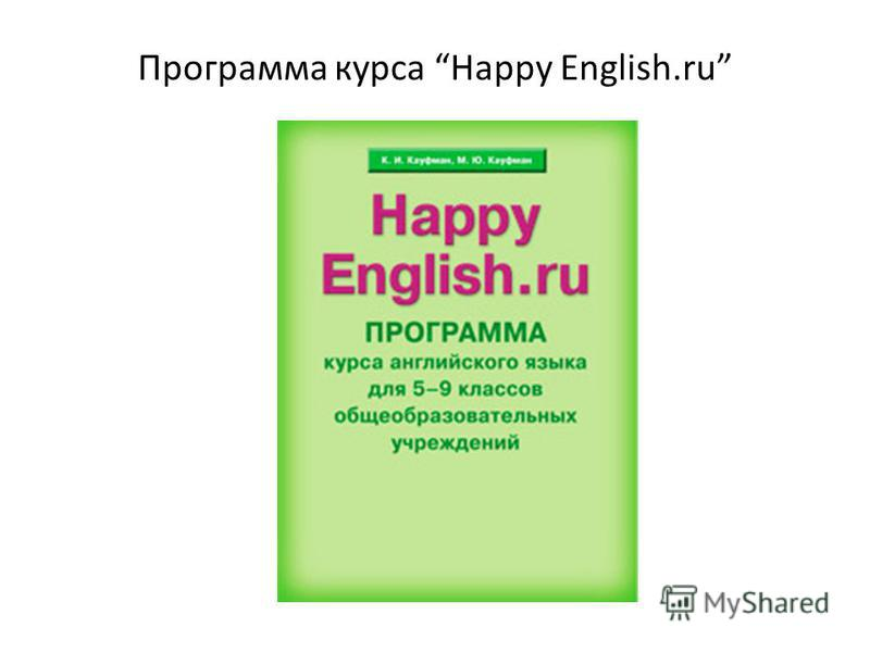 Программа курса Happy English.ru