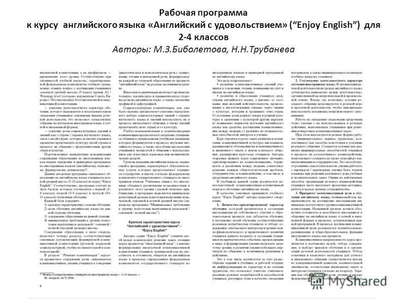 Рабочая программа к курсу английского языка «Английский с удовольствием» (Enjoy English) для 2-4 классов Авторы: М.З.Биболетова, Н.Н.Трубанева