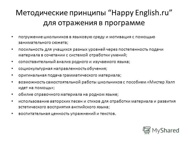 Методические принципы Happy English.ru для отражения в программе погружение школьников в языковую среду и мотивация с помощью занимательного сюжета; посильность для учащихся разных уровней через постепенность подачи материала в сочетании с системой о